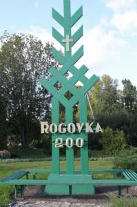 Piemiņas zīme Rogovkai - 200 (Foto: Madara Ļaksa)